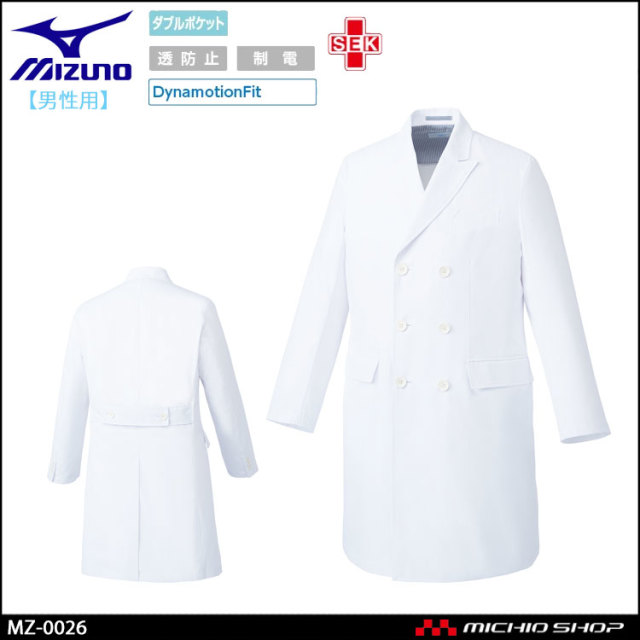 医療 白衣 制服 ユニフォーム  Mizuno ミズノ ドクターコート 男性用  MZ-0026  ユナイト
