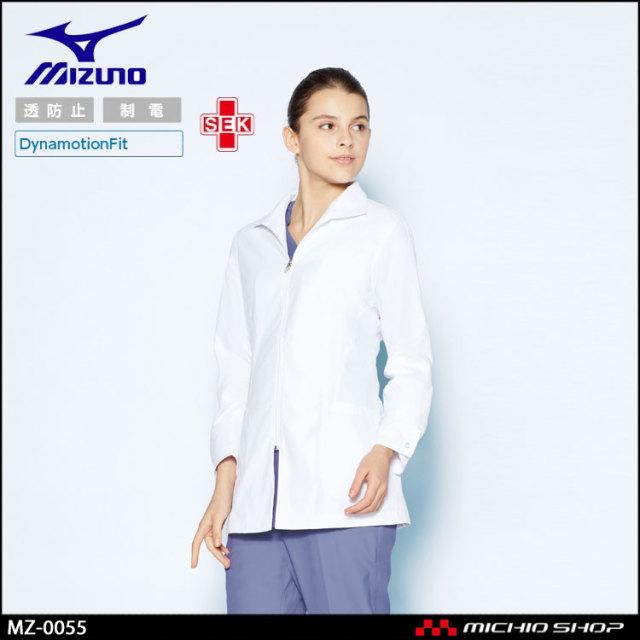 医療 白衣 制服 ユニフォーム  Mizuno ミズノ ハーフコート 女性用  MZ-0055  ユナイト