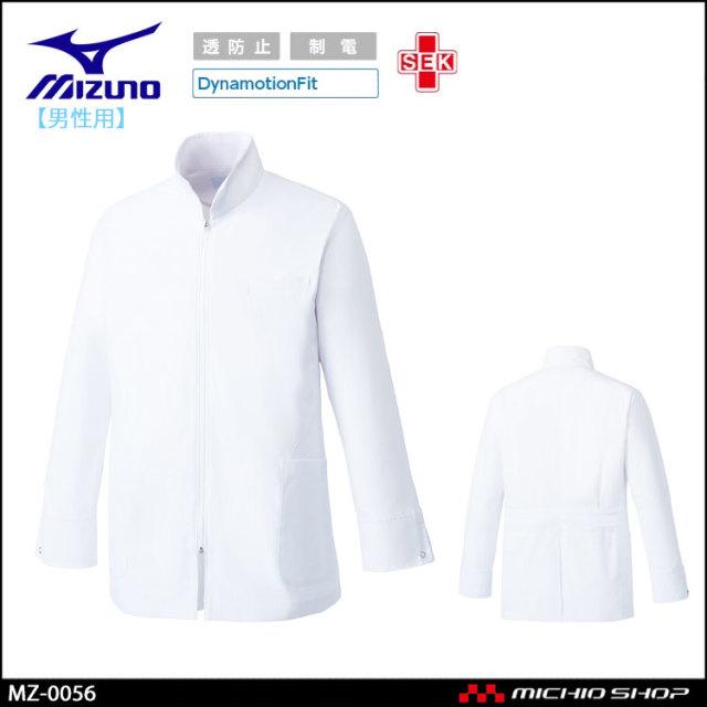 医療 白衣 制服 ユニフォーム  Mizuno ミズノ ハーフコート 男性用  MZ-0056  ユナイト