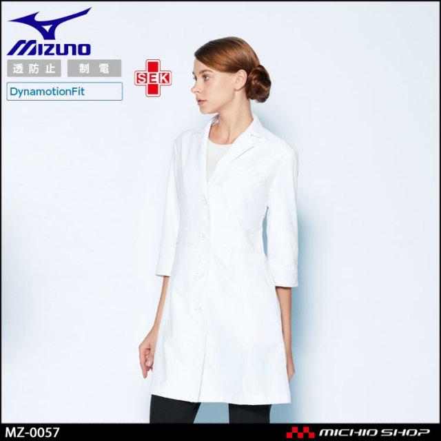 医療 白衣 制服 ユニフォーム  Mizuno ミズノ ドクターコート(七分丈) 女性用  MZ-0057  ユナイト