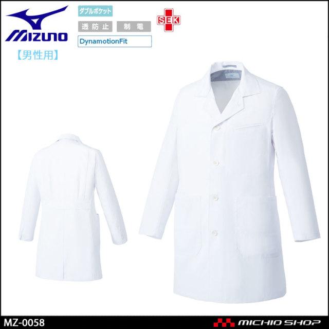医療 白衣 制服 ユニフォーム  Mizuno ミズノ ドクターコート 男性用  MZ-0058  ユナイト