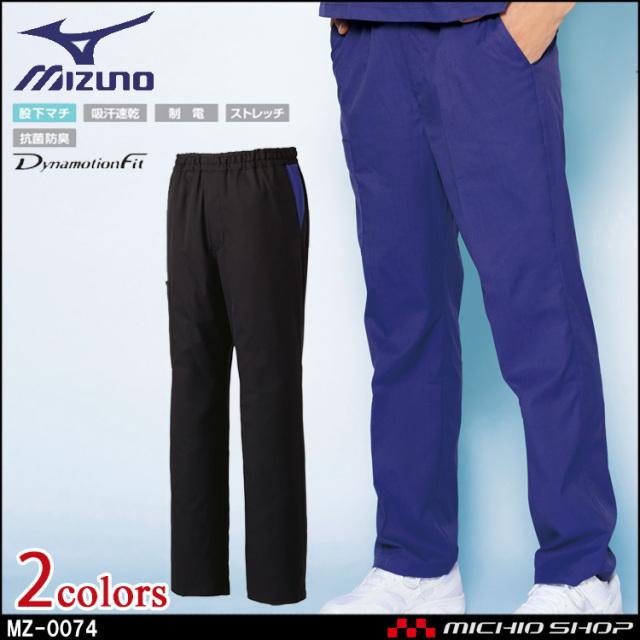 医療 介護 看護 制服 Mizuno ミズノ スクラブ 男女兼用  MZ-0074  ユナイト