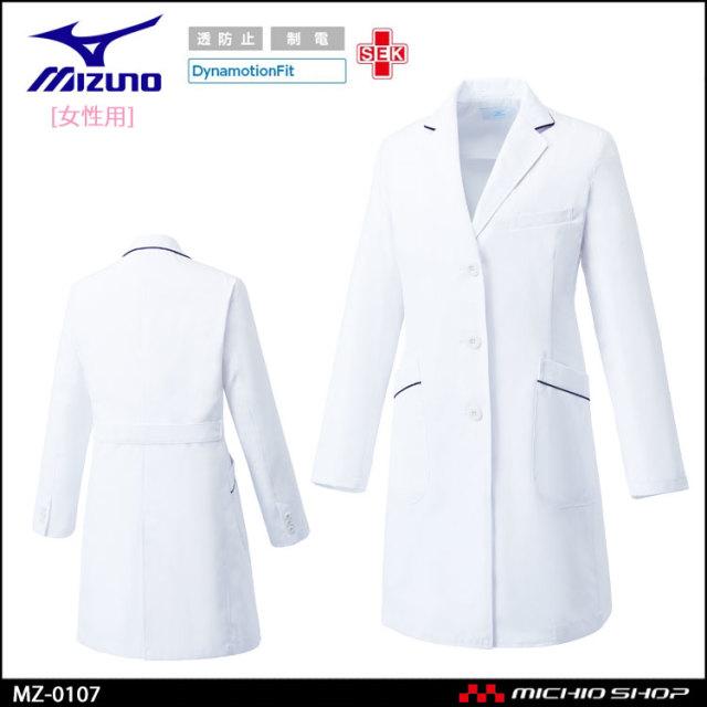 医療 白衣 制服 ユニフォーム  Mizuno ミズノ ドクターコート 女性用  MZ-0107  ユナイト