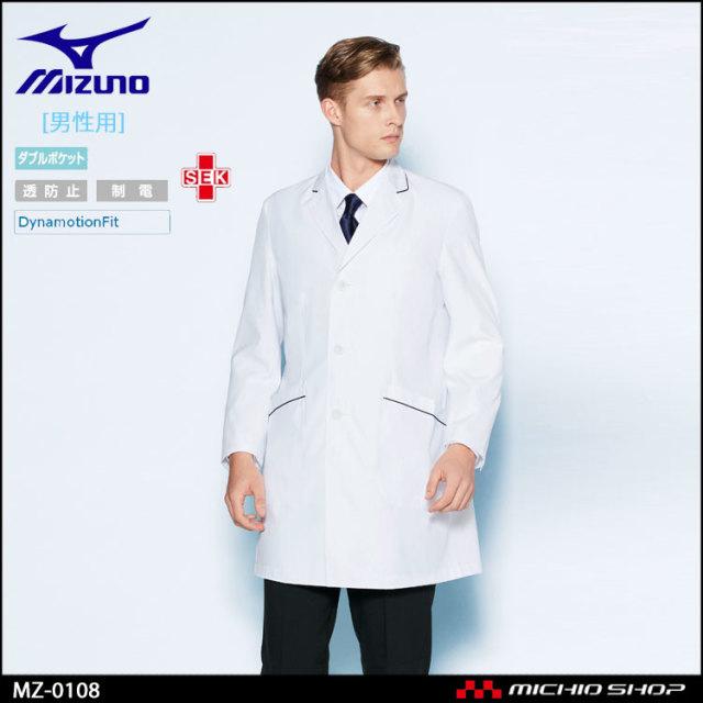医療 白衣 制服 ユニフォーム  Mizuno ミズノ ドクターコート 男性用  MZ-0108  ユナイト
