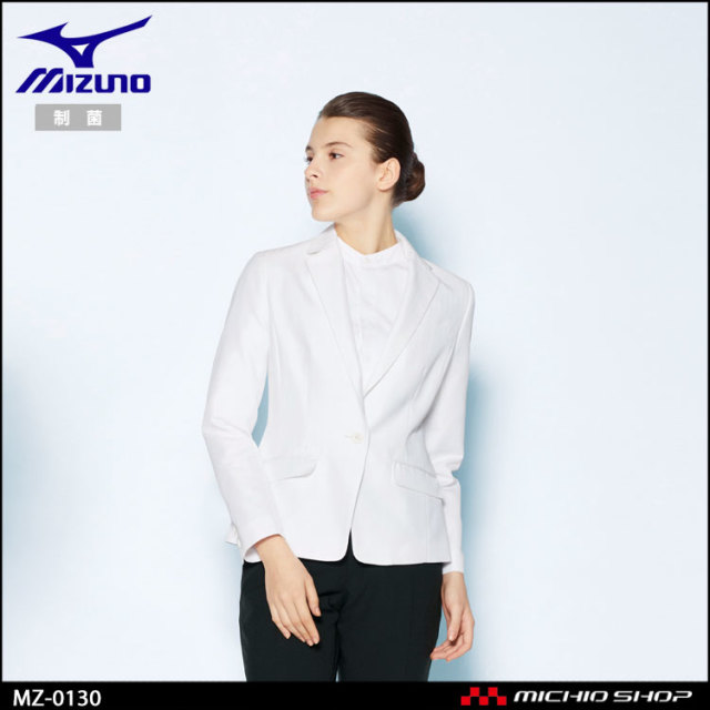 医療 白衣 制服 ユニフォーム  Mizuno ミズノ ジャケット 女性用  MZ-0130  ユナイト