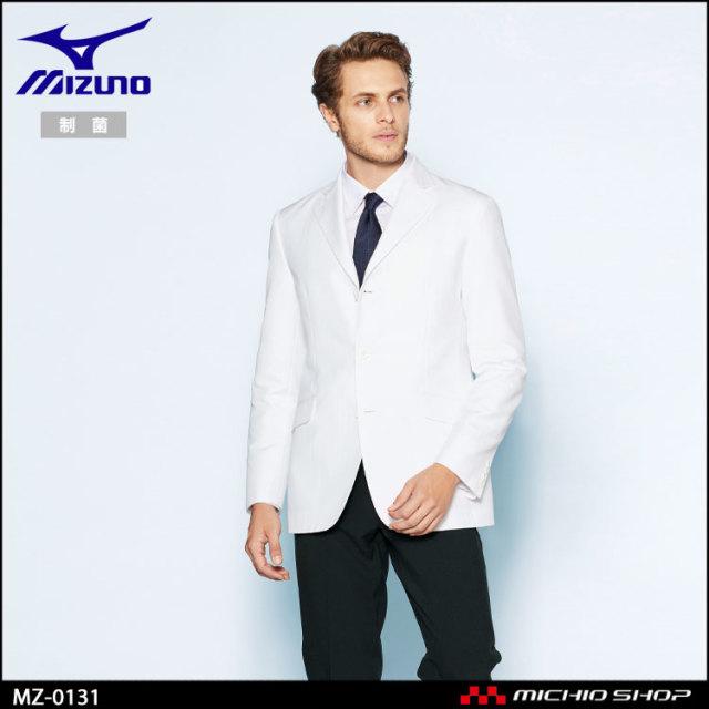 医療 白衣 制服 ユニフォーム  Mizuno ミズノ ジャケット 男性用  MZ-0131  ユナイト