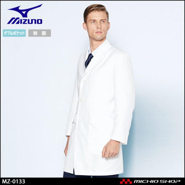 医療 白衣 制服 ユニフォーム  Mizuno ミズノ チェスターコート 男性用  MZ-0133  ユナイト