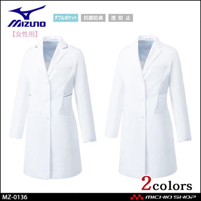 医療 白衣 制服 ユニフォーム  Mizuno ミズノ ドクターコート 女性用  MZ-0136  ユナイト