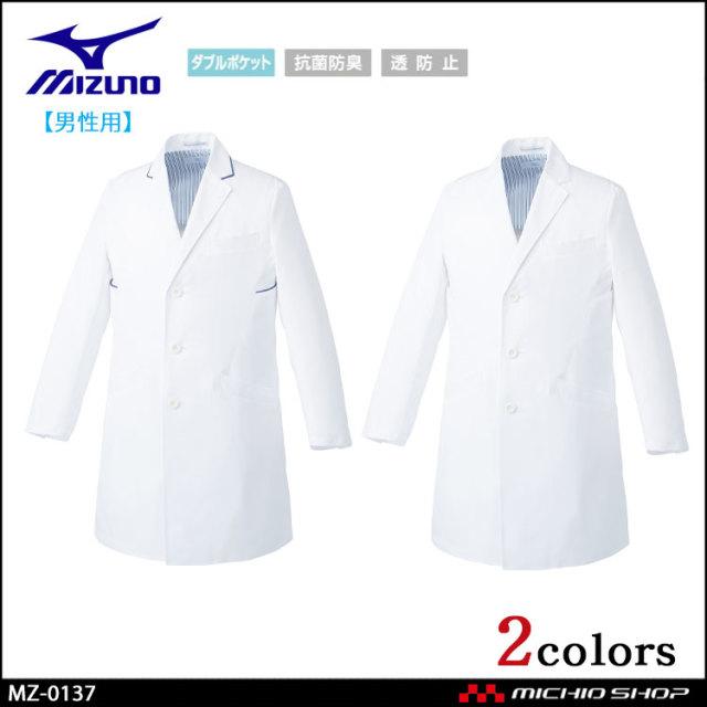 医療 白衣 制服 ユニフォーム  Mizuno ミズノ ドクターコート 男性用  MZ-0137  ユナイト