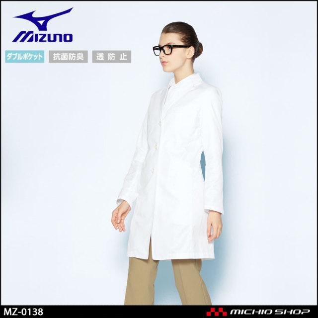医療 白衣 制服 ユニフォーム  Mizuno ミズノ ドクターコート 女性用  MZ-0138  ユナイト