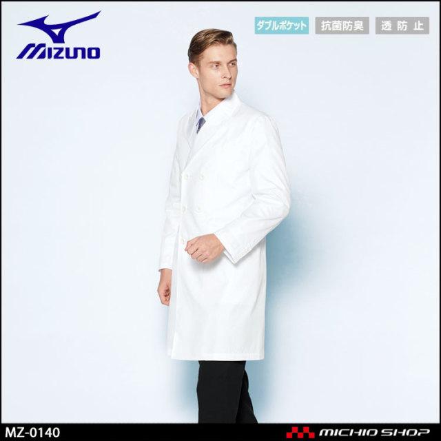 医療 白衣 制服 ユニフォーム  Mizuno ミズノ ドクターコート 男性用  MZ-0140  ユナイト