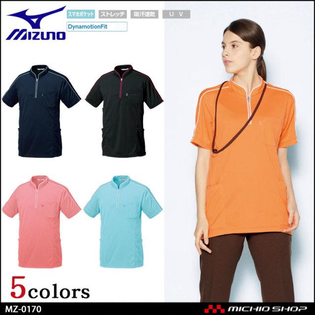 医療 介護 看護 制服 ユニフォーム  Mizuno ミズノ ニットシャツ 男女兼用 MZ-0170  ユナイト
