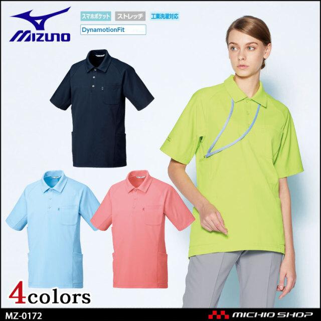 医療 介護 看護 制服 ユニフォーム  Mizuno ミズノ ニットシャツ 男女兼用 MZ-0172  ユナイト