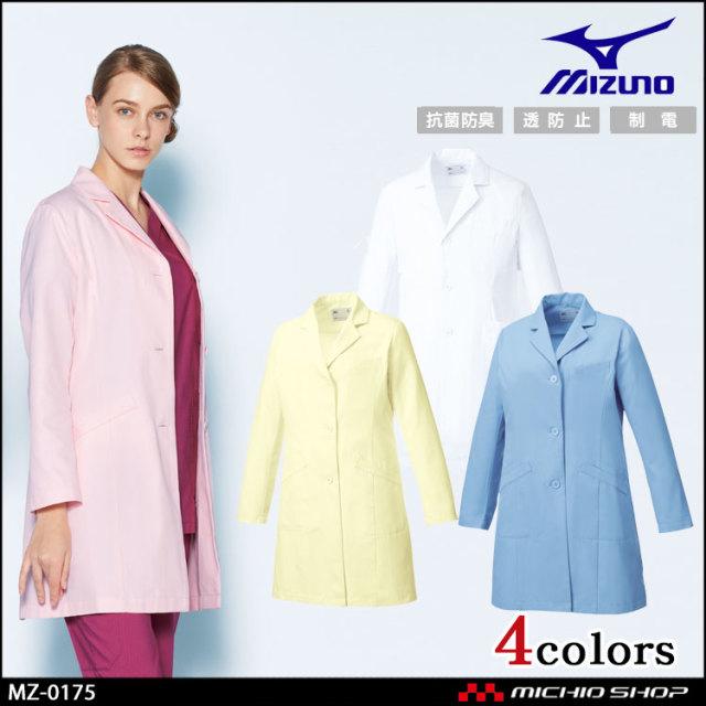 医療 白衣 制服 ユニフォーム Mizuno ミズノ ドクターコート 女性用  MZ-0175  ユナイト