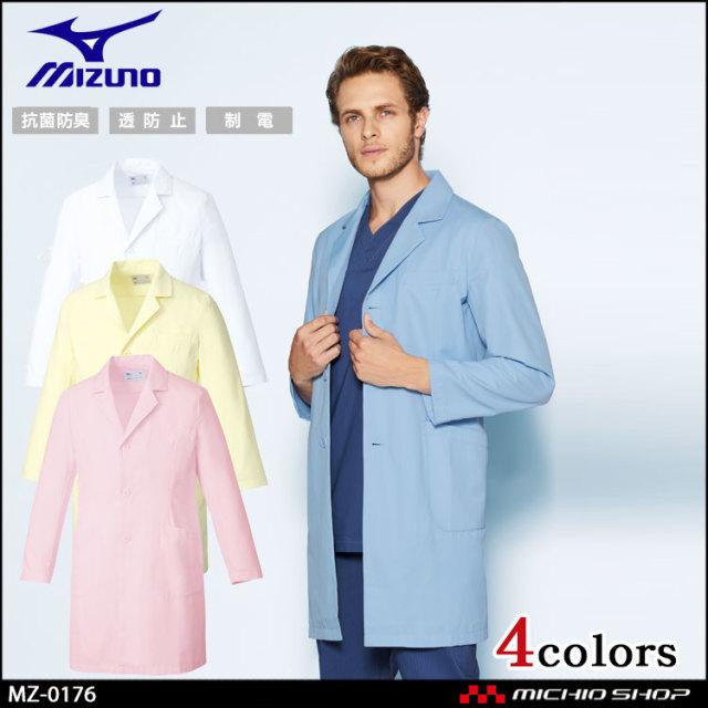 医療 白衣 制服 ユニフォーム Mizuno ミズノ ドクターコート 男性用  MZ-0176  ユナイト