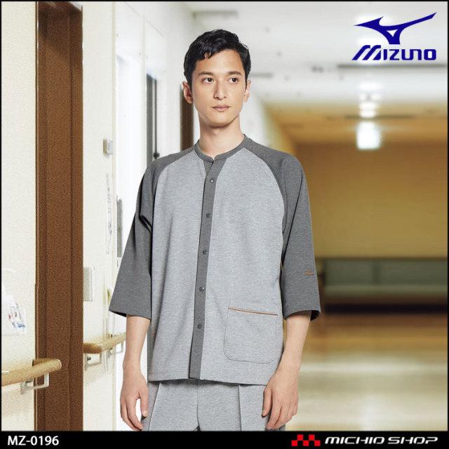 医療 介護 看護 制服 ユニフォーム  Mizuno ミズノ リハビリケアウエア 男女兼用 MZ-0196  ユナイト