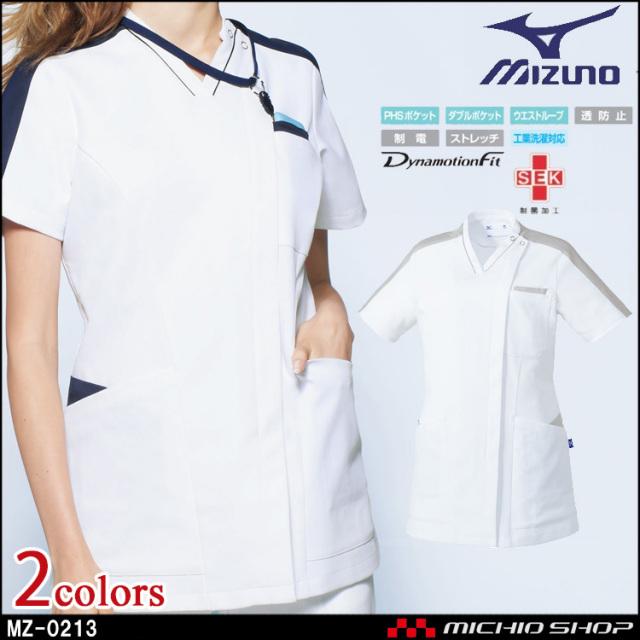 医療 介護 看護 制服 Mizuno ミズノ ジャケット 女性用  MZ-0213  ユナイト
