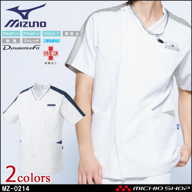 医療 介護 看護 制服 Mizuno ミズノ ジャケット 男性用  MZ-0214  ユナイト