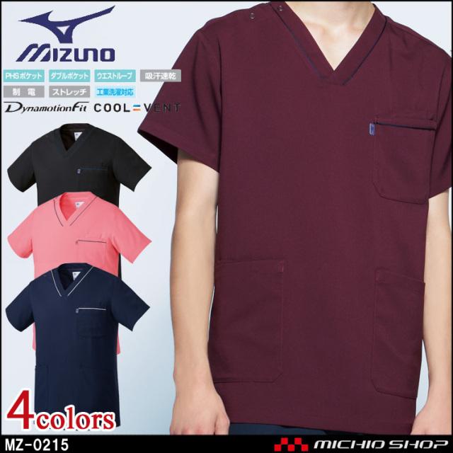 医療 介護 看護 制服 Mizuno ミズノ スクラブ 男女兼用 MZ-0215  ユナイト