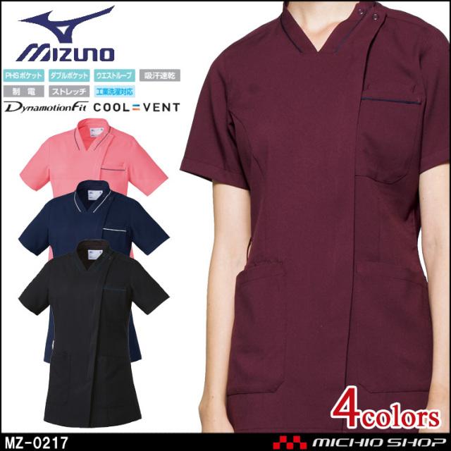 医療 介護 看護 制服 Mizuno ミズノ ジャケット 女性用  MZ-0217  ユナイト