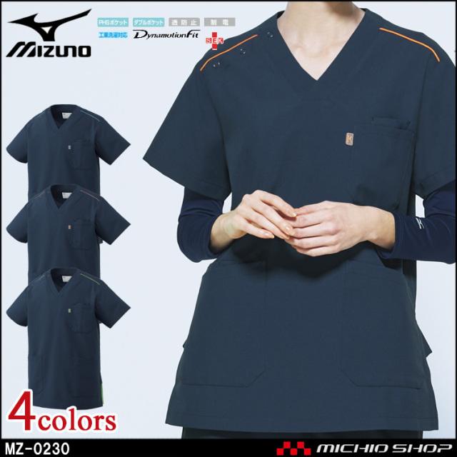 医療 介護 看護 制服 Mizuno ミズノ ジャケット 男女性用 MZ-023006  ユナイト