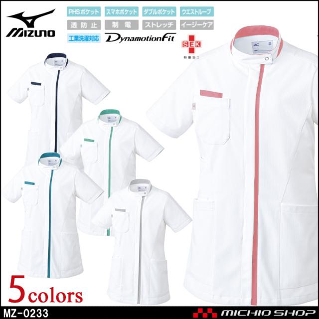 医療 介護 看護 制服 Mizuno ミズノ ケーシージャケット 女性用 MZ-0233  ユナイト