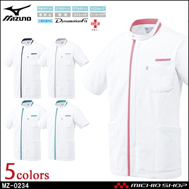 医療 介護 看護 制服 Mizuno ミズノ ケーシージャケット 男性用 MZ-0234  ユナイト
