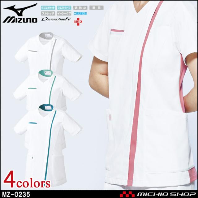 医療 介護 看護 制服 Mizuno ミズノ ジャケット 女性用 MZ-0235  ユナイト