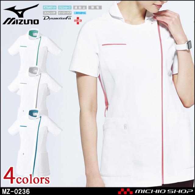 医療 介護 看護 制服 Mizuno ミズノ ジャケット 女性用 MZ-0236  ユナイト