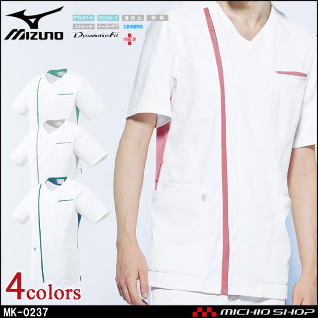医療 介護 看護 制服 Mizuno ミズノ ジャケット 男性用 MZ-0237  ユナイト