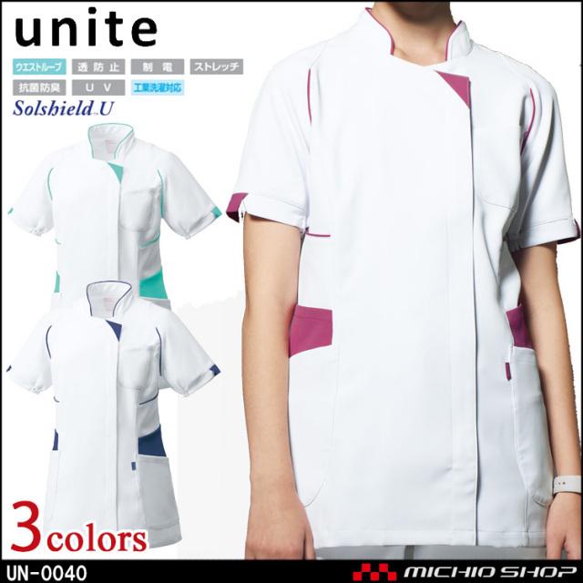 制服 医療 看護 介護 美容 エステ クリニック unite ユナイト チュニック UN-0040