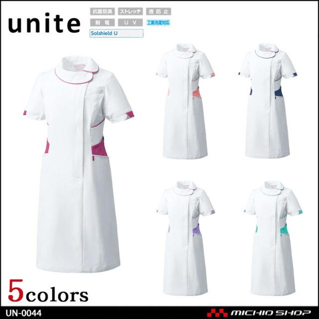 制服 医療 看護 介護 美容 エステ クリニック unite ユナイト ワンピース UN0044