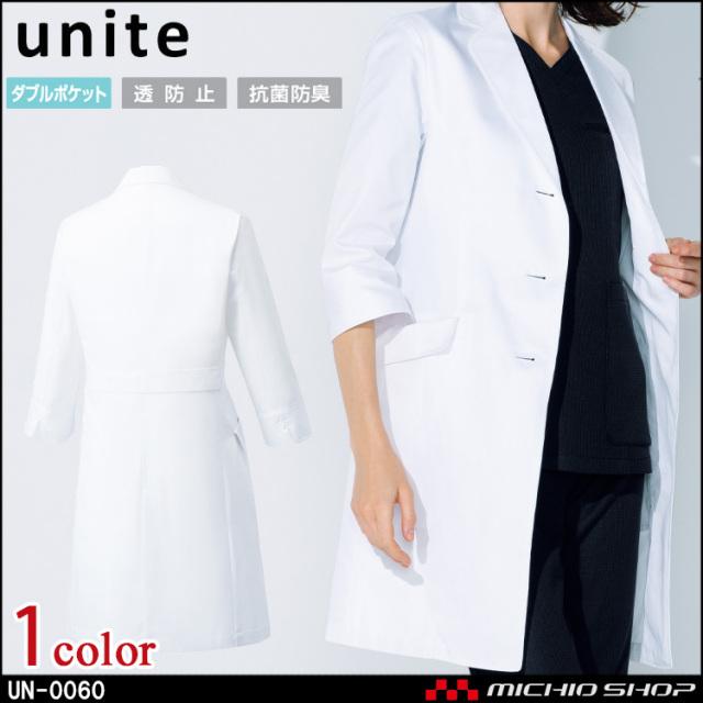 制服 医療 看護 介護 美容 エステ クリニック unite ユナイト ドクターコート UN0060