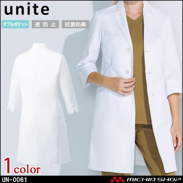 制服 医療 看護 介護 美容 エステ クリニック unite ユナイト ドクターコート UN0061