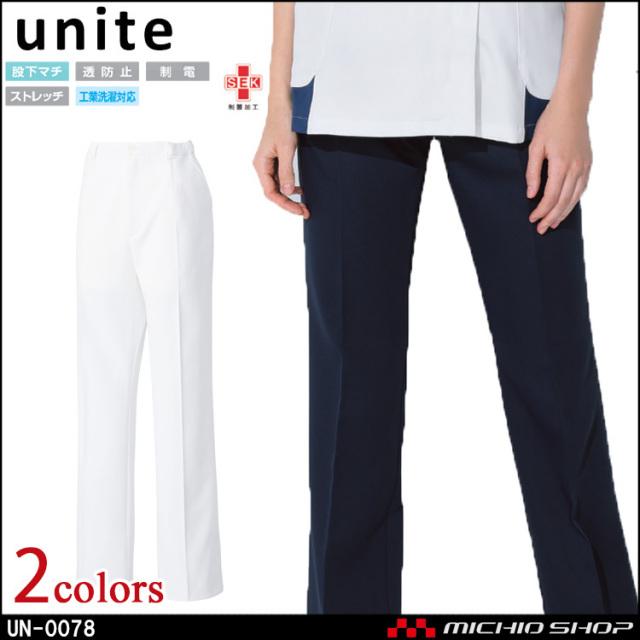 制服 医療 看護 介護 美容 エステ クリニック unite ユナイト パンツ(女性用) UN-0078