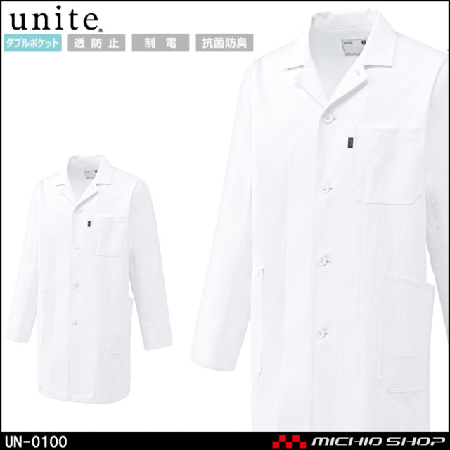 制服 医療 看護 介護 美容 エステ クリニック unite ユナイト ドクターコート 長袖  男女兼用  UN-0100