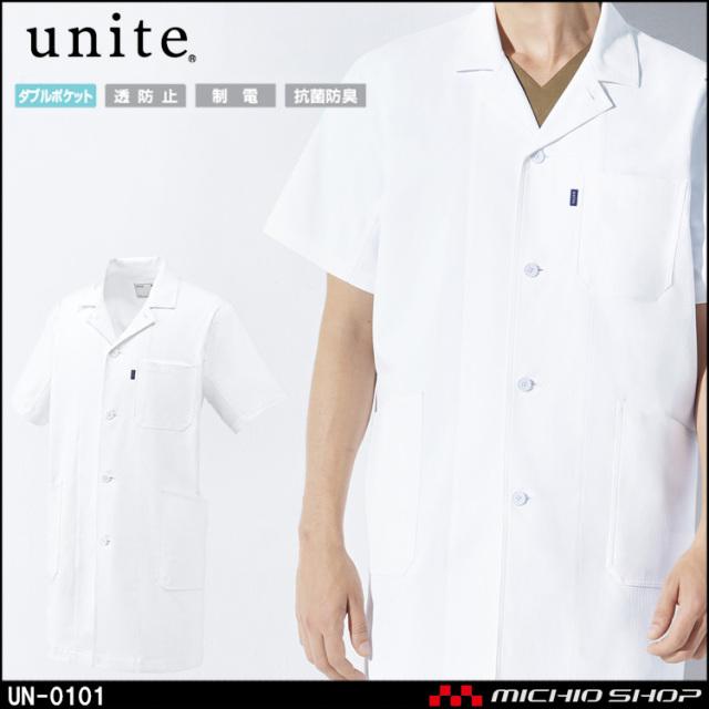 制服 医療 看護 介護 美容 エステ クリニック unite ユナイト ドクターコート 半袖  男女兼用  UN-0101