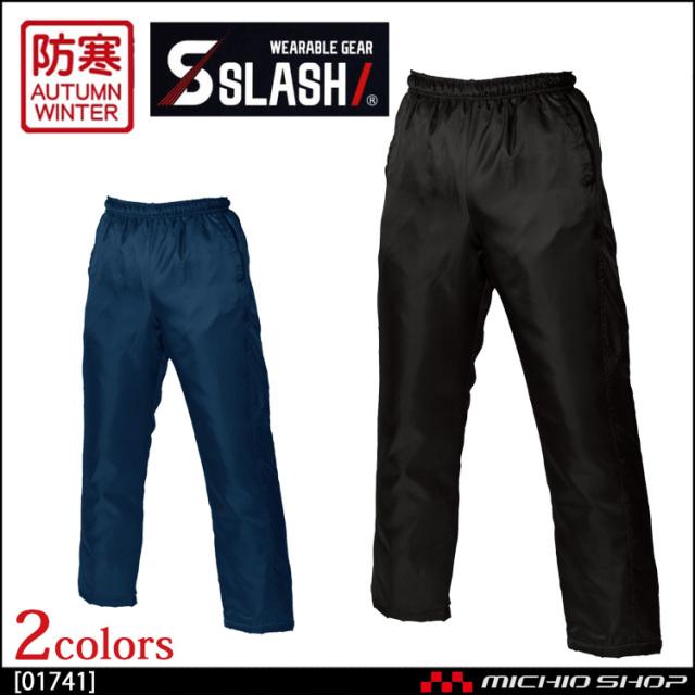 作業服 軽防寒 シンメン SLASH スラッシュ 秋冬  ウォームアップパンツ 01741