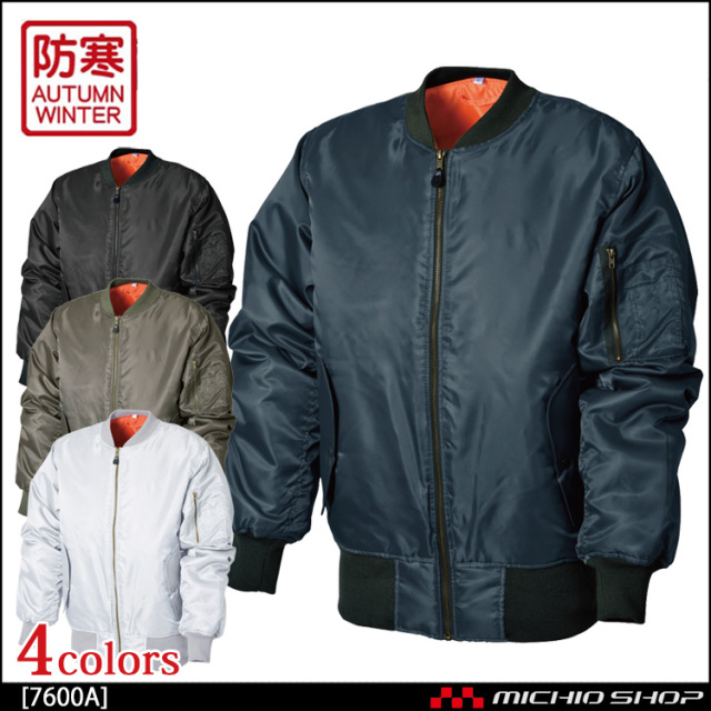 作業服 防寒 シンメン 秋冬 MA-1 7600A ブルゾン