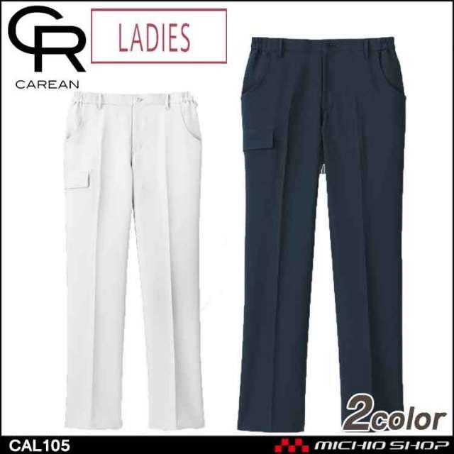 作業服 作業パンツ CAREAN キャリーン レディースストレートパンツ CAL105 KARSEE カーシーカシマ 女性 通年