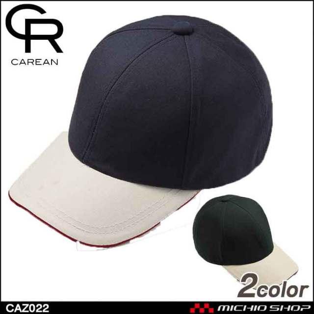 作業服 アクセサリー 帽子 キャップ CAREAN キャリーン CAZ022 KARSEE カーシーカシマ 男女兼用