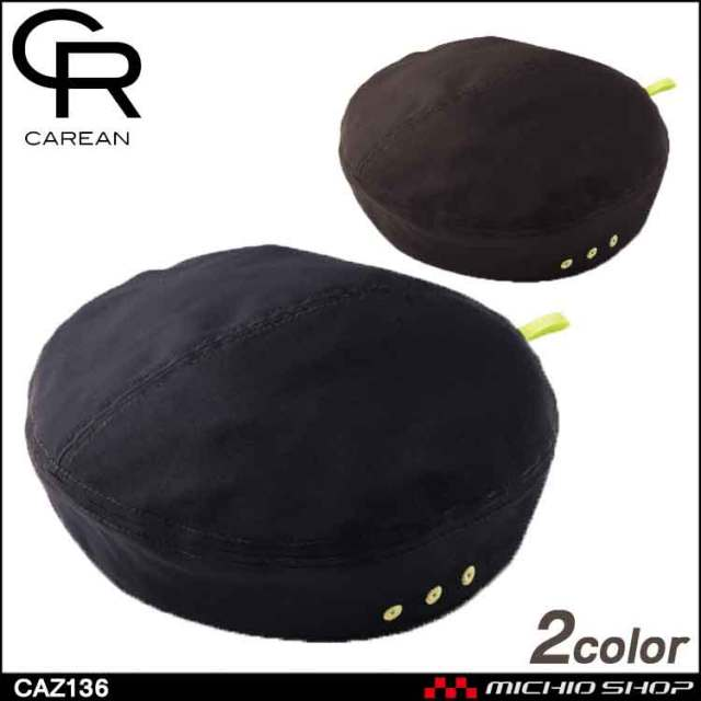 作業服 アクセサリー 帽子 ベレー帽 CAREAN キャリーン CAZ136 KARSEE カーシーカシマ 男女兼用
