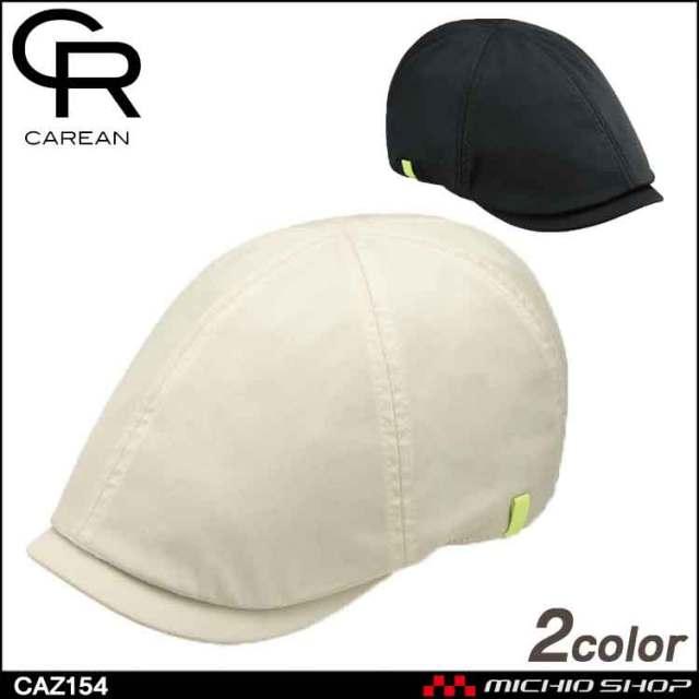 作業服 アクセサリー 帽子 ハンチング CAREAN キャリーン CAZ154 KARSEE カーシーカシマ 男女兼用