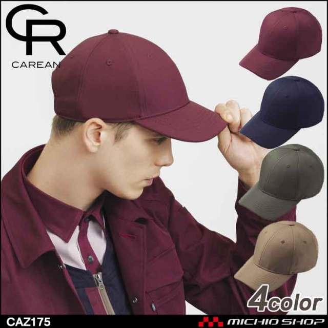 作業服 アクセサリー 帽子 キャップ CAREAN キャリーン CAZ175 KARSEE カーシーカシマ 男女兼用