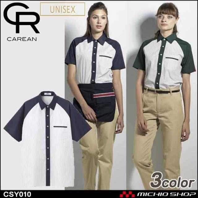 作業服 CAREAN キャリーン 半袖シャツ CSY010 KARSEE カーシーカシマ 通年 男女兼用