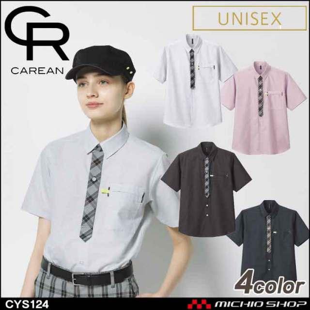 作業服 ワークシャツ CAREAN キャリーン 半袖シャツ CSY124 KARSEE カーシーカシマ 通年 男女兼用