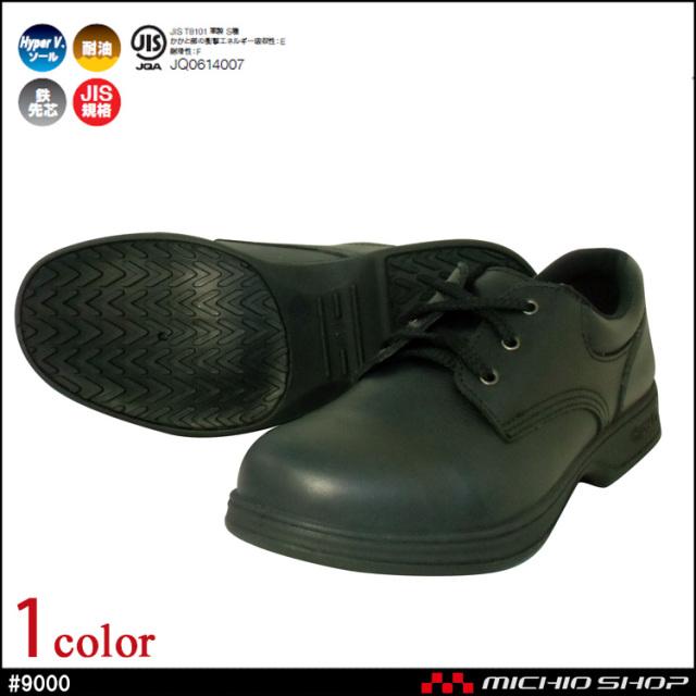 安全靴 日進ゴム NISSHINRUBBER HyperV #9000 JIS安全靴 安全スニーカー