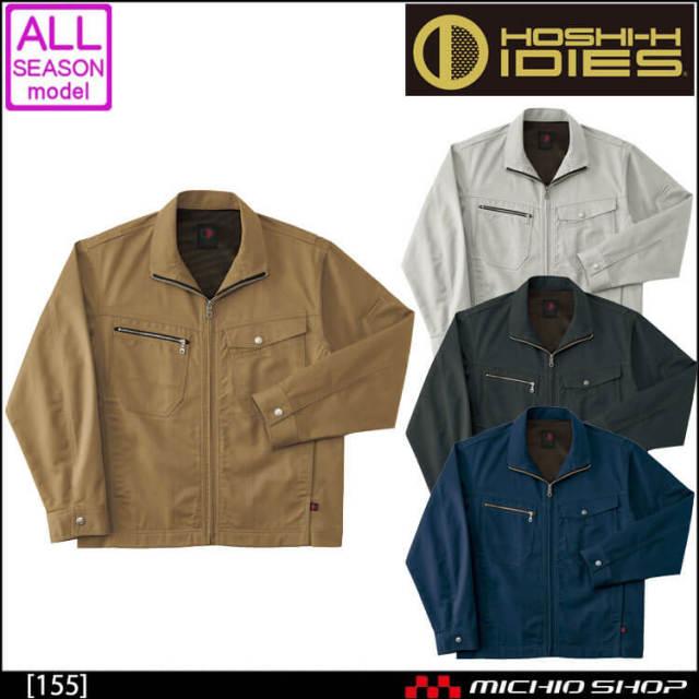 作業服 オールシーズン 通年 ホシ服装 IDIES ジャケット 155