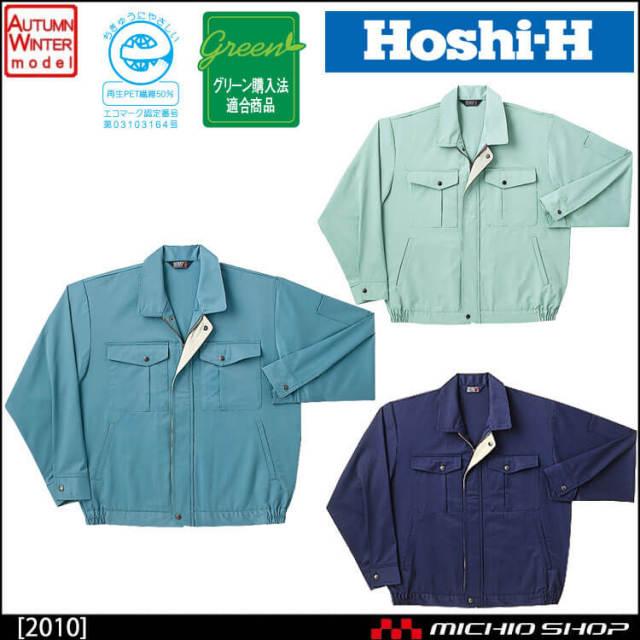 作業服 秋冬 ホシ服装 長袖ブルゾン 2010