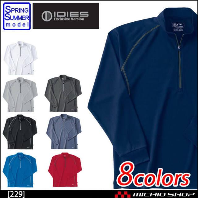 作業服 ホシ服装 HOSHI-H 長袖ジップアップシャツ 229 通年